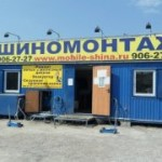 shinomontazh